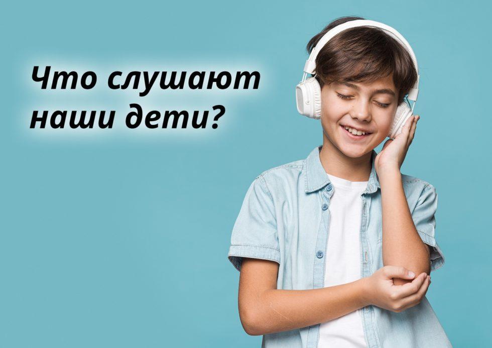 что слушают наши дети