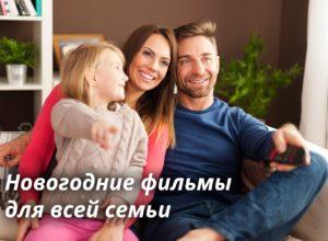 новогодние фильмы для всей семьи