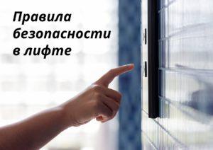 Правила безопасности в лифте