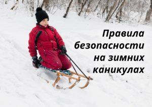 Правила безопасности на зимних каникулах