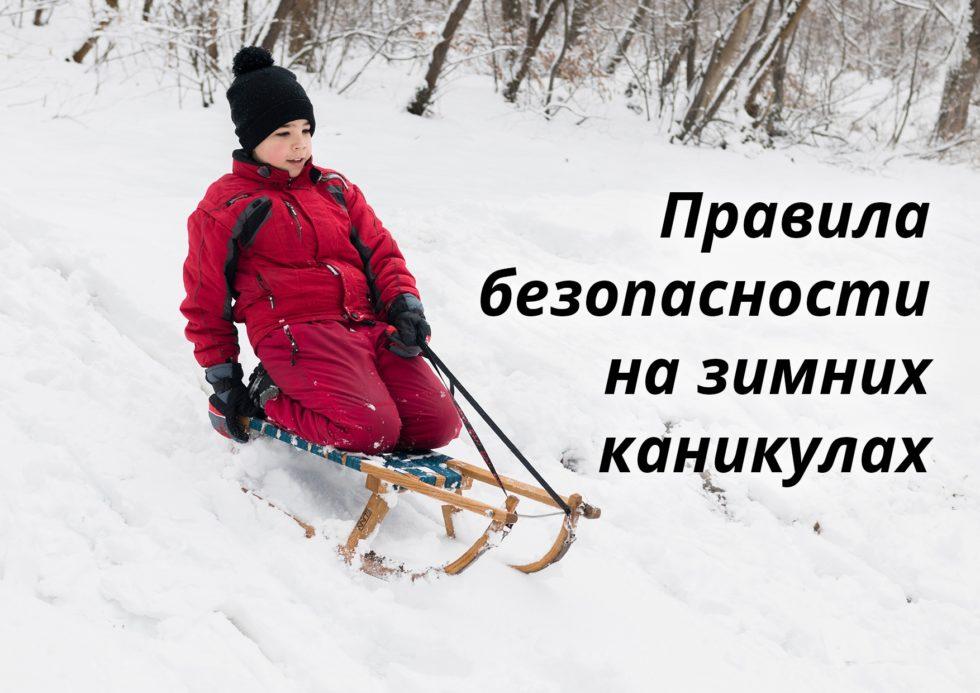 правила безопасности на зимний каникулах