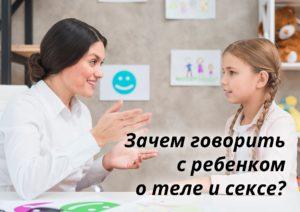 Зачем говорить с ребенком о теле и сексе?
