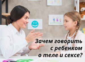 зачем говорить с ребенком про секс
