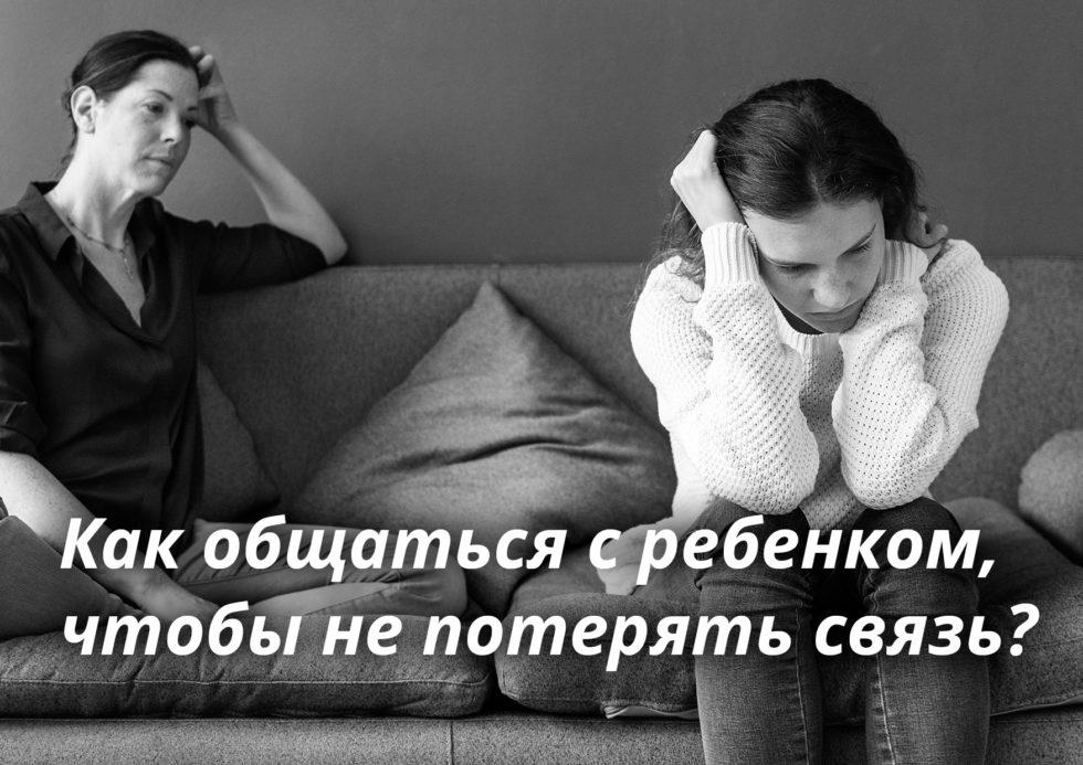 как не потерять связь с подростком
