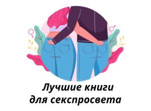 книги для секспросвета