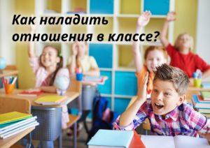 Как наладить отношения в классе?