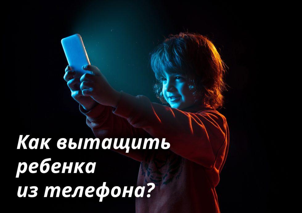 как вытащить ребенка из телефона