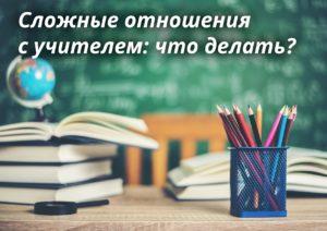 Сложные отношения с учителем: что делать?