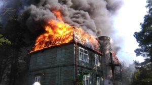 Дома пожар. Что делать?
